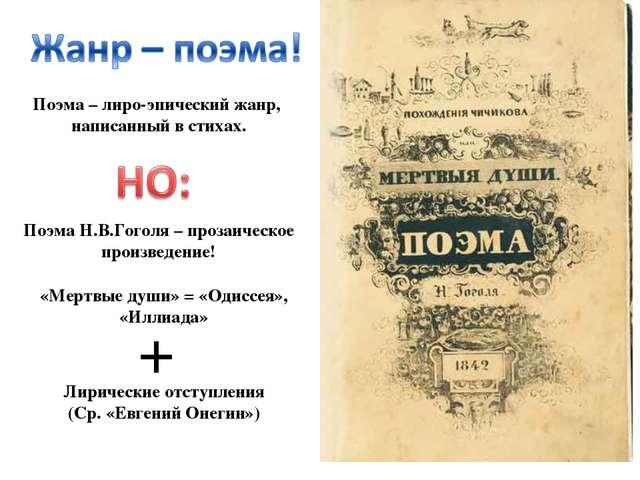 Поэма – лиро-эпический жанр, написанный в стихах. Поэма Н.В.Гоголя – прозаиче...