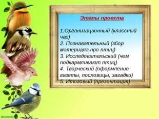 Этапы проекта 1.Организационный (классный час) 2. Познавательный (збор матери