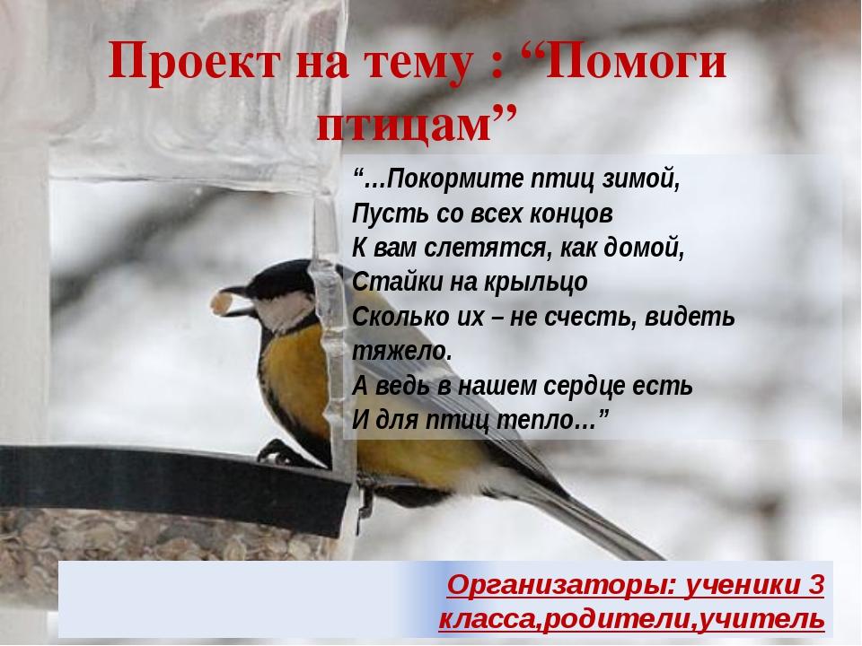 "Проект на тему : ""Помоги птицам"" ""…Покормите птиц зимой, Пусть со всех концов..."
