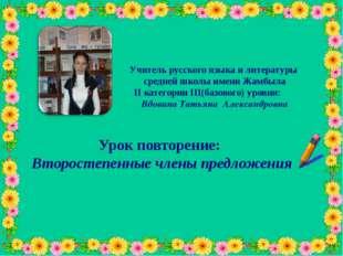 Учитель русского языка и литературы средней школы имени Жамбыла II категории