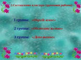 2.Составление кластера (групповая работа) 1 группа: «Определение» 2 группа: