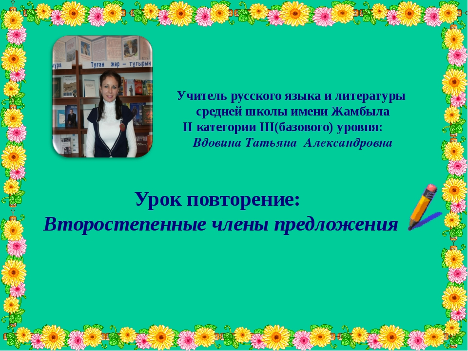 Учитель русского языка и литературы средней школы имени Жамбыла II категории...