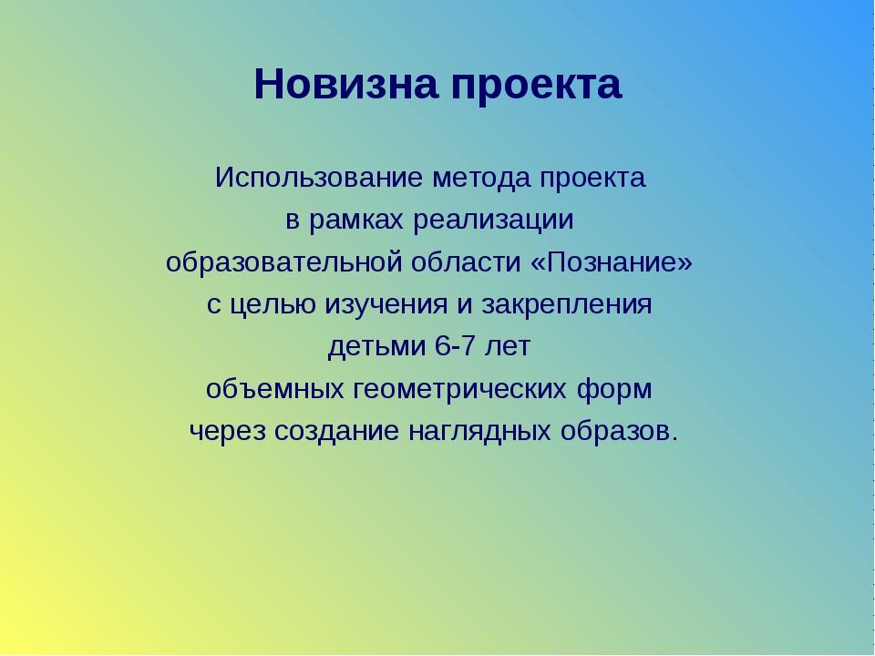 Новизна проекта Использование метода проекта в рамках реализации образователь...