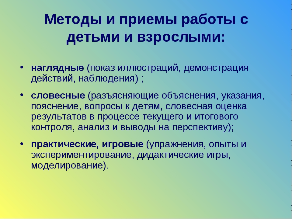 Методы и приемы работы с детьми и взрослыми: наглядные (показ иллюстраций, де...