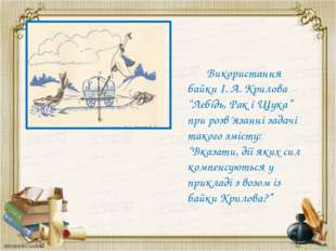 """Використання байки І. А. Крилова """"Лебідь, Рак і Щука"""" при розв'язанні задач"""