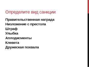 Определите вид санкции Правительственная награда Низложение с престола Штраф