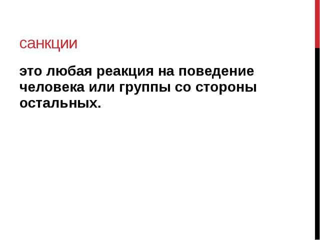санкции это любая реакция на поведение человека или группы со стороны остальн...