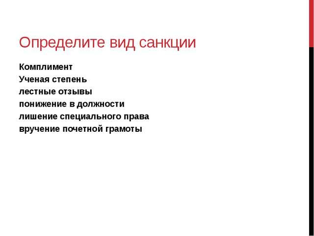 Определите вид санкции Комплимент Ученая степень лестные отзывы понижение в д...