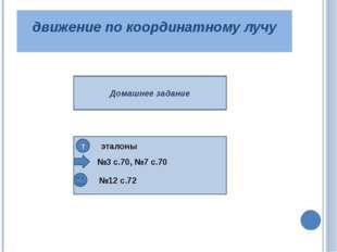движение по координатному лучу Домашнее задание  т эталоны №3 с.70, №7 с.70