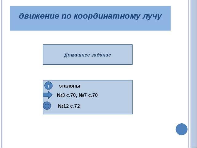 движение по координатному лучу Домашнее задание  т эталоны №3 с.70, №7 с.70...