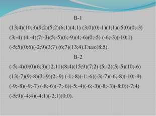 В-1 (13;4)(10;3)(9;2)(5;2)(6;1)(4;1) (3;0)(0;-1)(1;1)(-5;0)(0;-3) (3;-4) (4;-