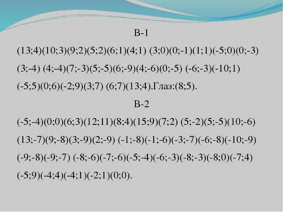 В-1 (13;4)(10;3)(9;2)(5;2)(6;1)(4;1) (3;0)(0;-1)(1;1)(-5;0)(0;-3) (3;-4) (4;-...