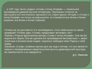 … в 1187 году, было создано «Слово о полку Игореве» — гениальное произведение