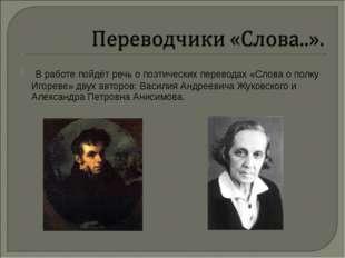В работе пойдёт речь о поэтических переводах «Слова о полку Игореве» двух ав