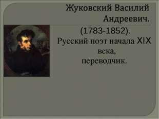 (1783-1852). Русский поэт начала XIX века, переводчик.