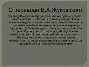 Перевод Жуковского отражает понимание древнерусского текста «Слова..». Начала