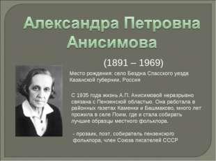 (1891 – 1969) Место рождения: село Бездна Спасского уезда Казанской губернии,