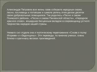 Александра Петровна всю жизнь сама собирала народные сказки, песни, пословицы