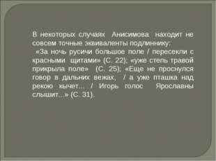 В некоторых случаях Анисимова находит не совсем точные эквиваленты подлиннику