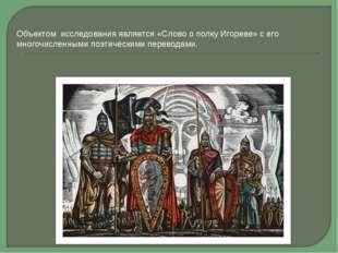 Объектом исследования является «Слово о полку Игореве» с его многочисленными
