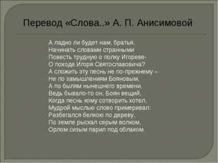 Перевод «Слова..» А. П. Анисимовой А ладно ли будет нам, братья, Начинать сло
