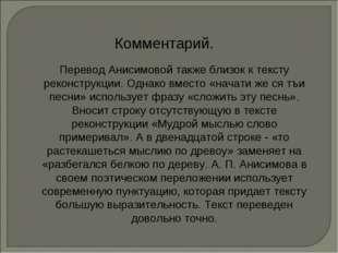 Комментарий. Перевод Анисимовой также близок к тексту реконструкции. Однако в