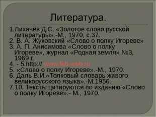 1.Лихачёв Д.С. «Золотое слово русской литературы».-М., 1970, с.37. 2. В. А. Ж