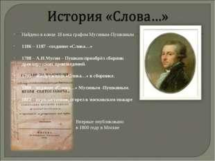Найдено в конце 18 века графом Мусиным-Пушкиным 1186 – 1187 –создание «Слова…