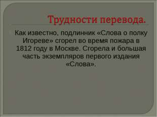 Как известно, подлинник «Слова о полку Игореве» сгорел во время пожара в 1812