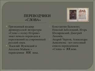 ПЕРЕВОДЧИКИ «СЛОВА» Признанный шедевр древнерусской литературы «Слово о пол