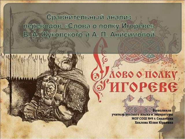 Поэтический язык слово о полку игореве видео фото 130-989