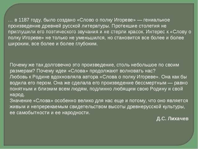 … в 1187 году, было создано «Слово о полку Игореве» — гениальное произведение...