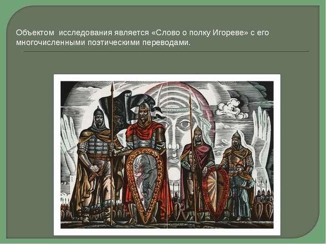 Объектом исследования является «Слово о полку Игореве» с его многочисленными...