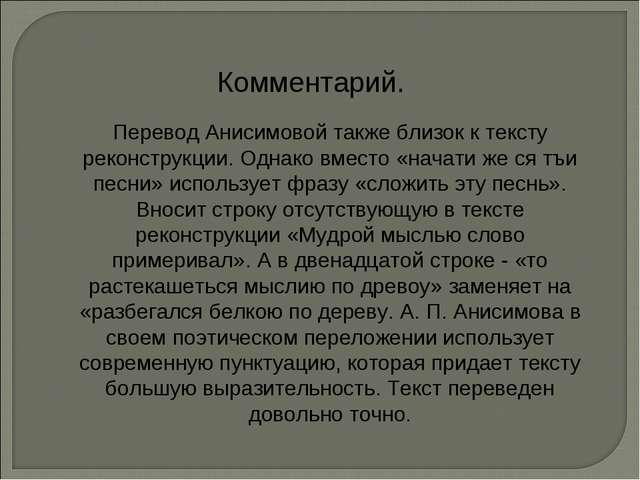 Комментарий. Перевод Анисимовой также близок к тексту реконструкции. Однако в...