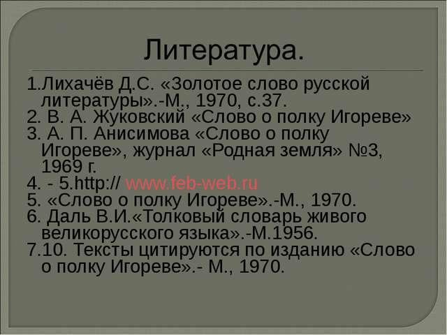 1.Лихачёв Д.С. «Золотое слово русской литературы».-М., 1970, с.37. 2. В. А. Ж...