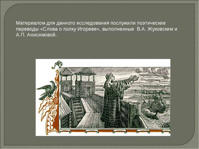 Материалом для данного исследования послужили поэтические переводы «Слова о п...