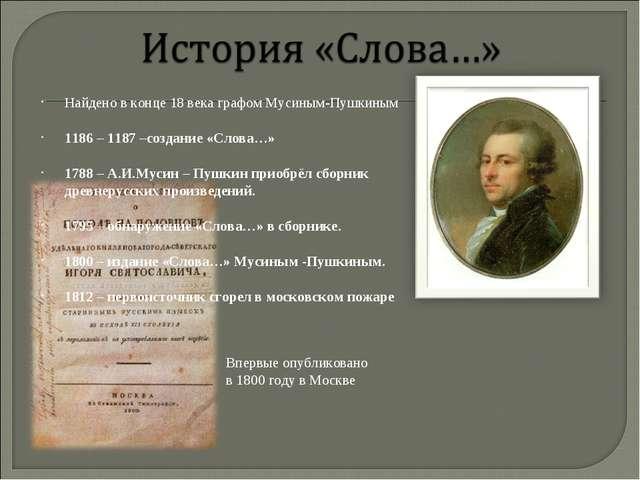 Найдено в конце 18 века графом Мусиным-Пушкиным 1186 – 1187 –создание «Слова…...