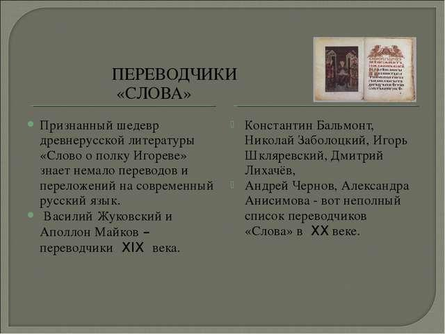 ПЕРЕВОДЧИКИ «СЛОВА» Признанный шедевр древнерусской литературы «Слово о пол...