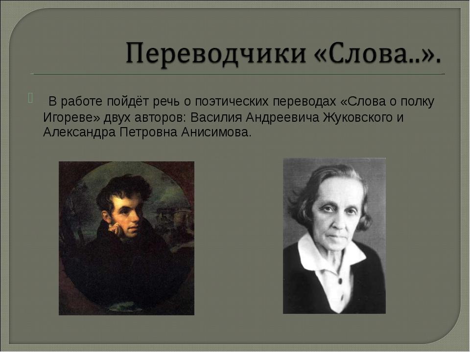 В работе пойдёт речь о поэтических переводах «Слова о полку Игореве» двух ав...