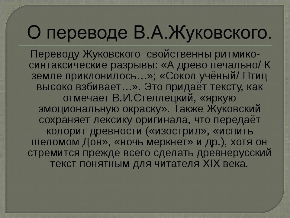Переводу Жуковского свойственны ритмико- синтаксические разрывы: «А древо печ...