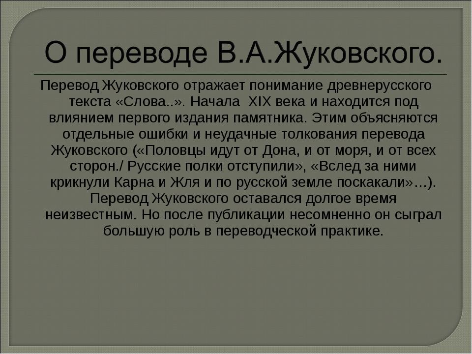 Перевод Жуковского отражает понимание древнерусского текста «Слова..». Начала...