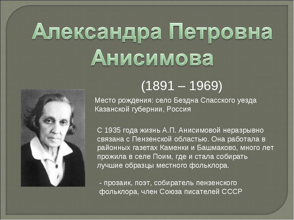 (1891 – 1969) Место рождения: село Бездна Спасского уезда Казанской губернии,...