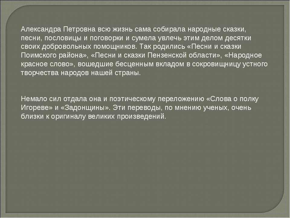 Александра Петровна всю жизнь сама собирала народные сказки, песни, пословицы...