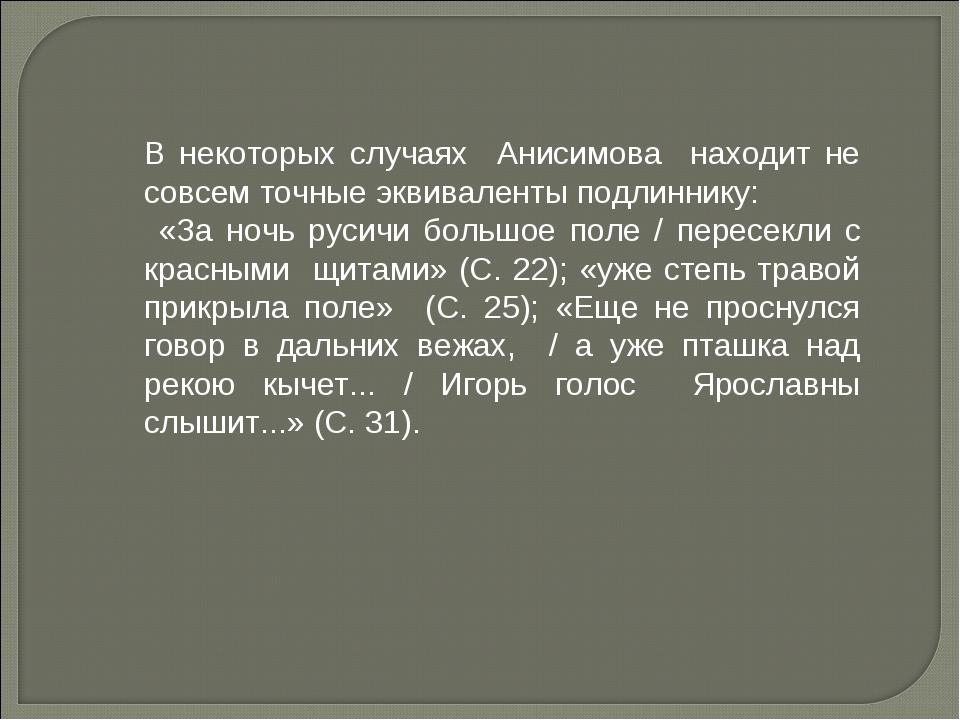 В некоторых случаях Анисимова находит не совсем точные эквиваленты подлиннику...