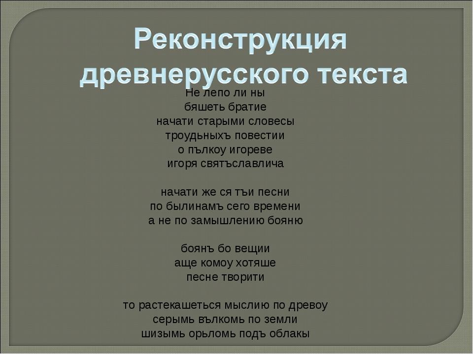 Не лепо ли ны бяшеть братие начати старыми словесы троудьныхъ повестии о пълк...
