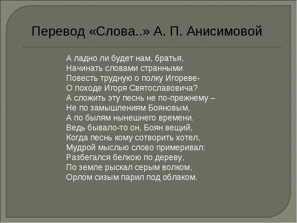 Перевод «Слова..» А. П. Анисимовой А ладно ли будет нам, братья, Начинать сло...