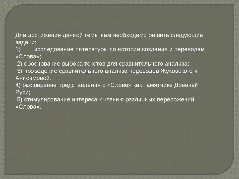 Для достижения данной темы нам необходимо решить следующие задачи: 1) исследо...