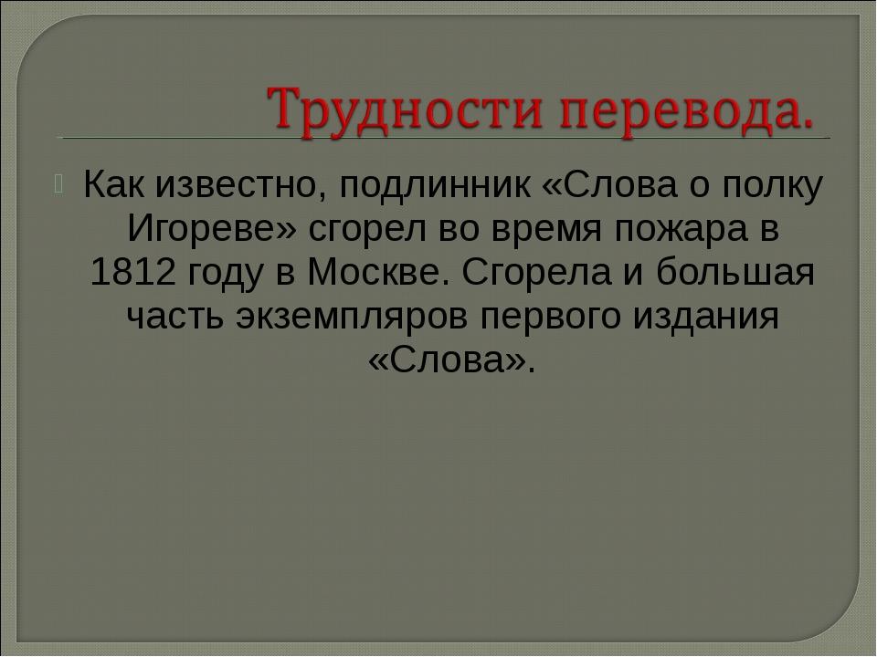 Как известно, подлинник «Слова о полку Игореве» сгорел во время пожара в 1812...
