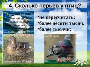 4. Сколько перьев у птиц? не пересчитать; более десяти тысяч. более тысячи; л