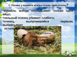 6. Почему у журавля всегда только один птенец? журавль всегда откладывает тол